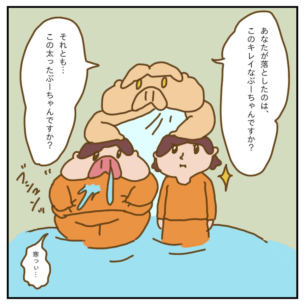 f:id:chiisakiobu:20200508214219p:image