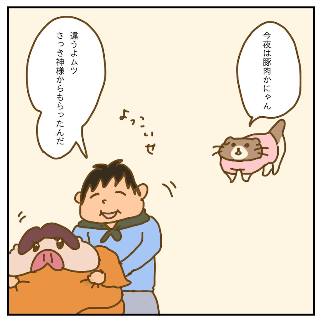 f:id:chiisakiobu:20200509224730p:image