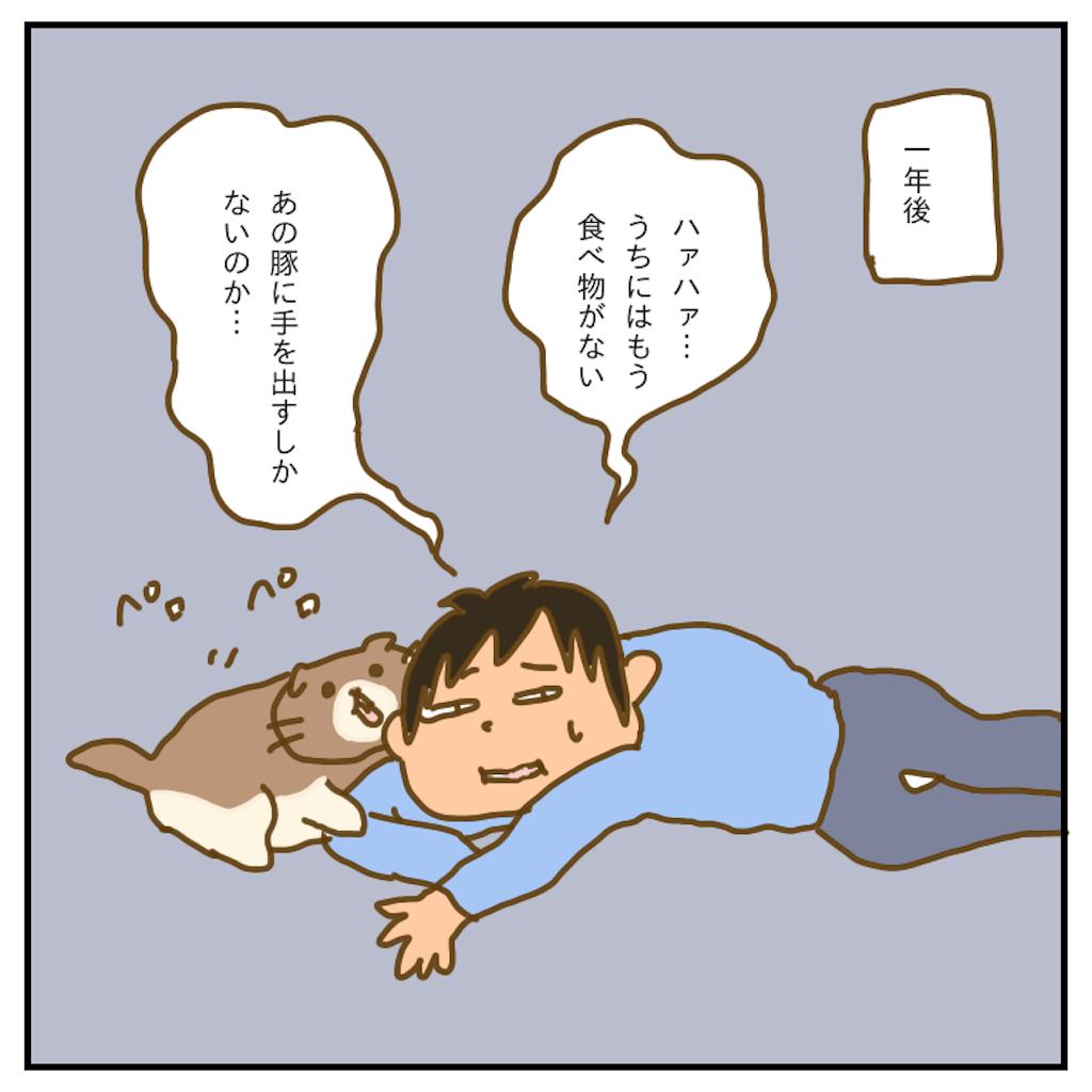 f:id:chiisakiobu:20200509224751p:image
