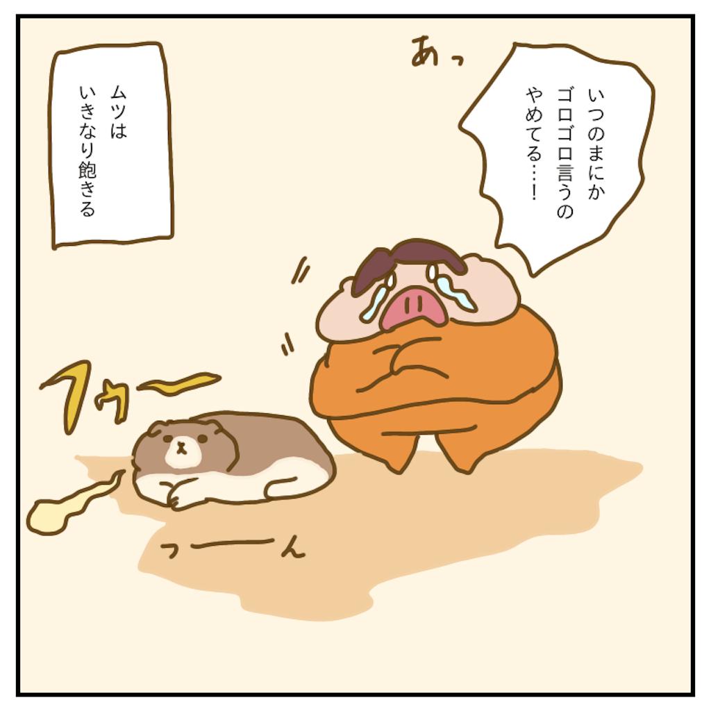 f:id:chiisakiobu:20200512224054p:image