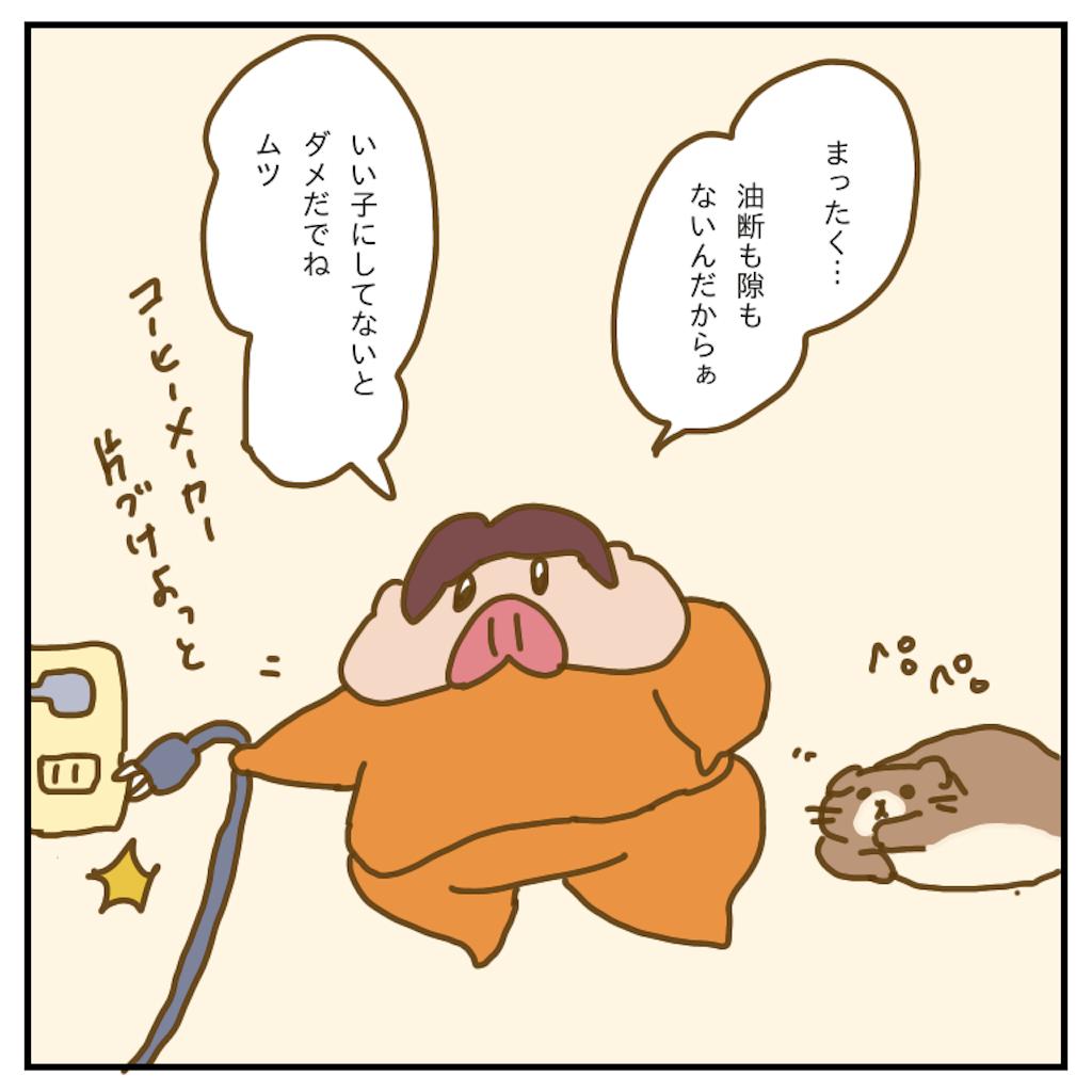f:id:chiisakiobu:20200513220815p:image