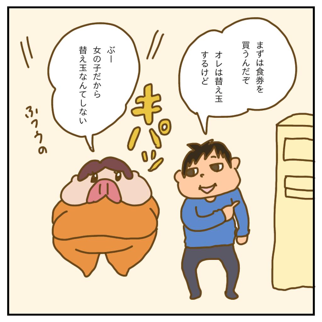 f:id:chiisakiobu:20200516224204p:image