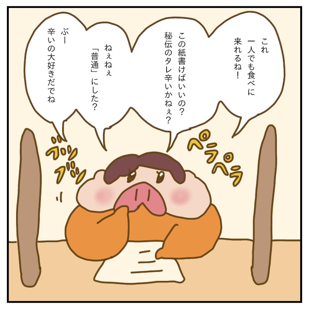 f:id:chiisakiobu:20200516224246p:image