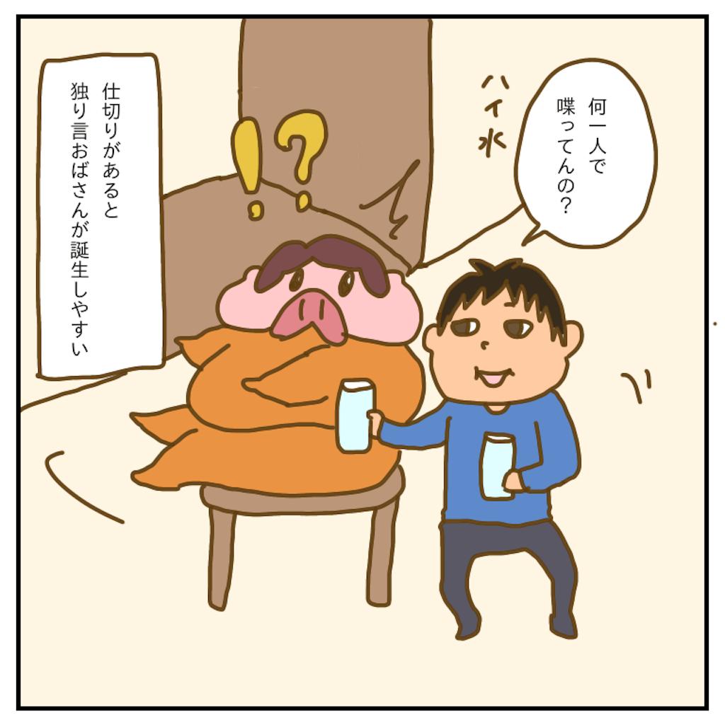 f:id:chiisakiobu:20200516224321p:image