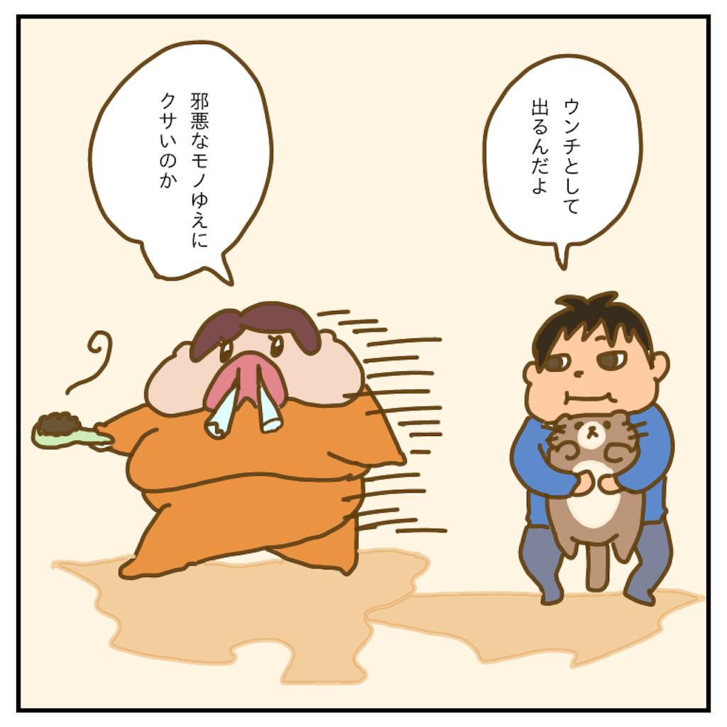 f:id:chiisakiobu:20200518223435p:image