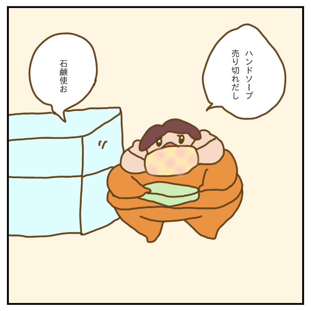 f:id:chiisakiobu:20200520232315p:image