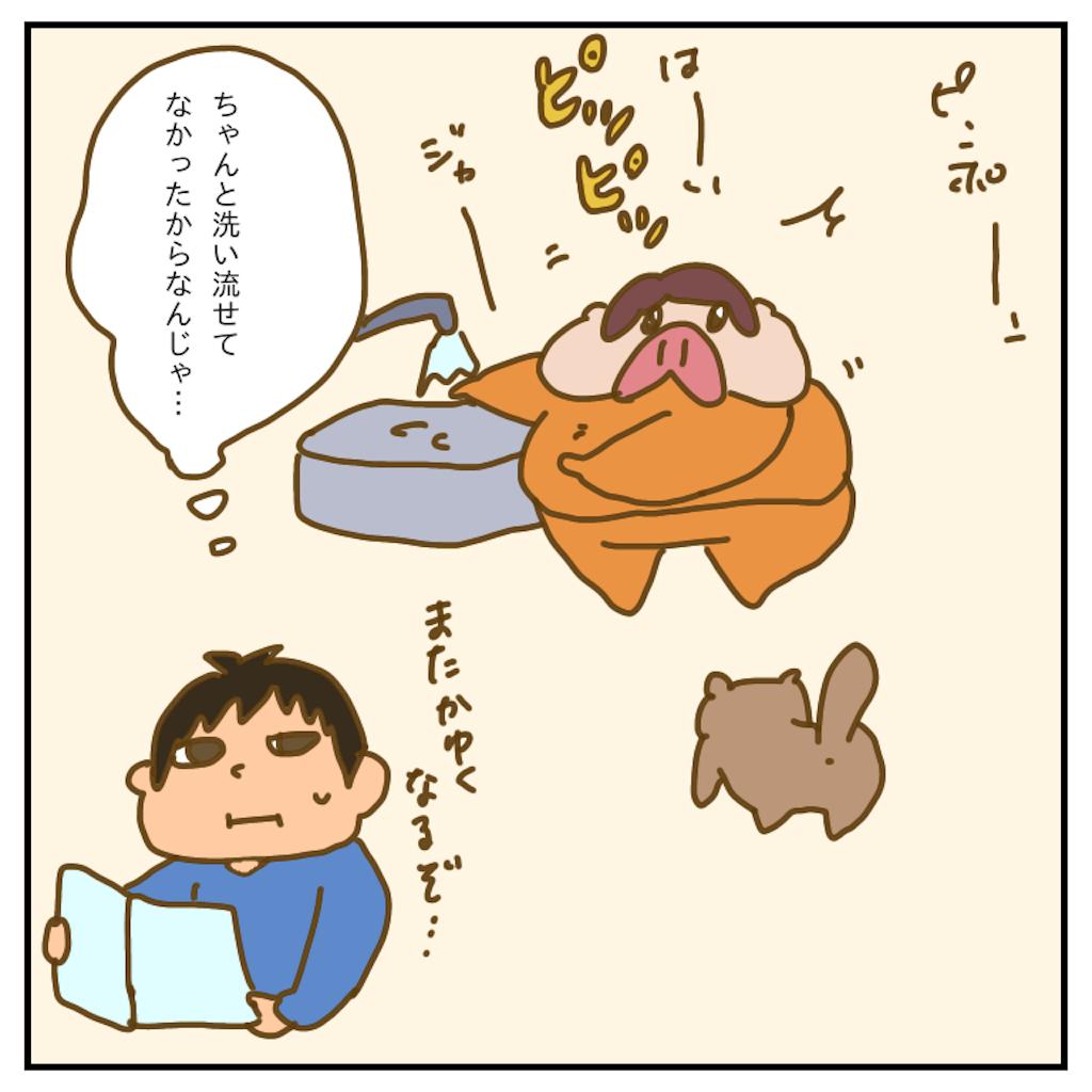 f:id:chiisakiobu:20200520232348p:image