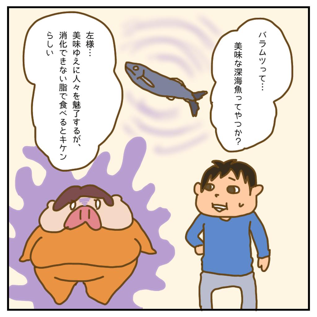 f:id:chiisakiobu:20200602215839p:image