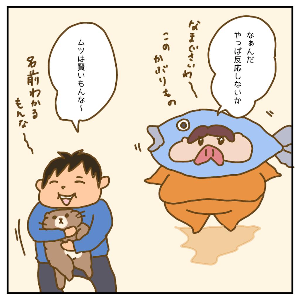 f:id:chiisakiobu:20200602215911p:image