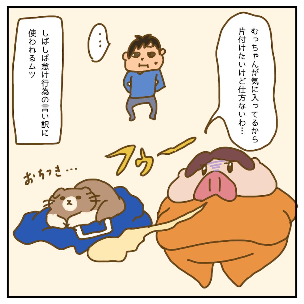f:id:chiisakiobu:20200603220859p:image