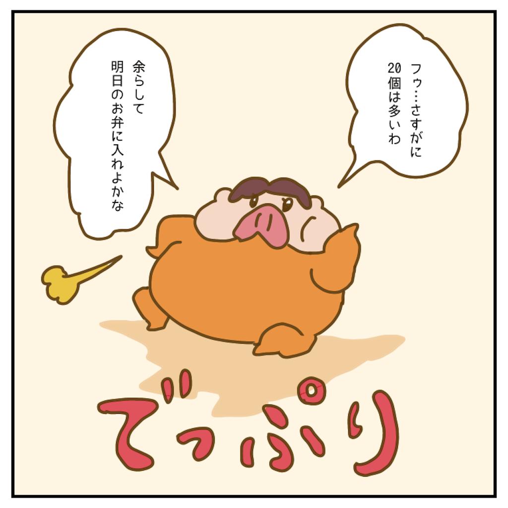 f:id:chiisakiobu:20200605233002p:image