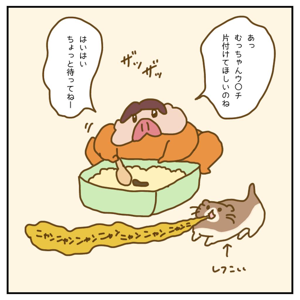 f:id:chiisakiobu:20200610222316p:image