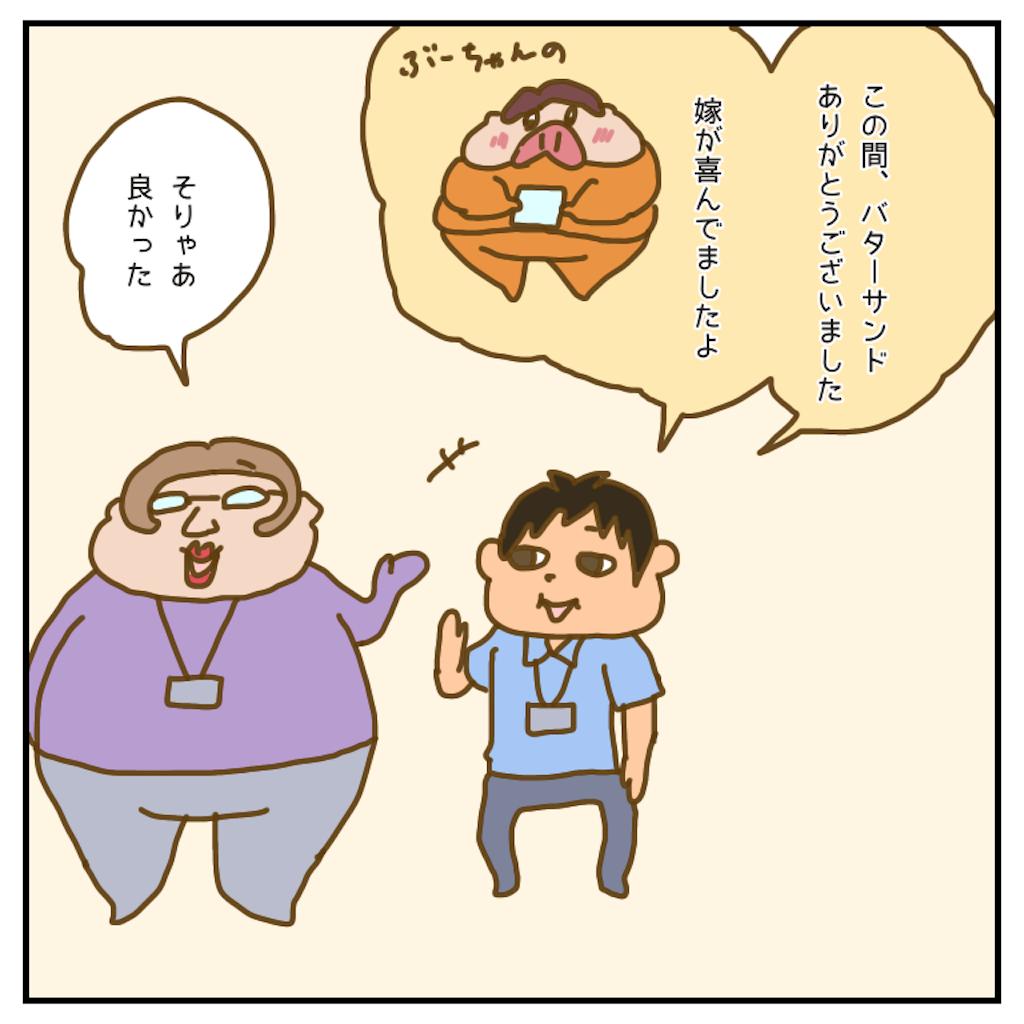 f:id:chiisakiobu:20200702232631p:image