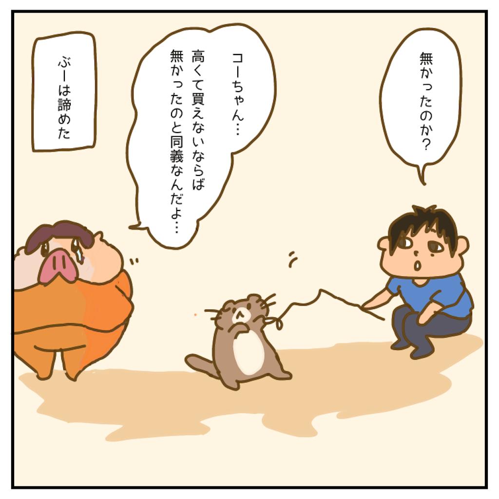 f:id:chiisakiobu:20200702232851p:image