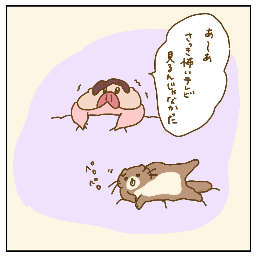 f:id:chiisakiobu:20200706212246p:image
