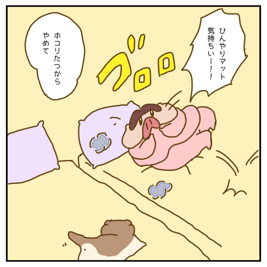 f:id:chiisakiobu:20200719231539p:image