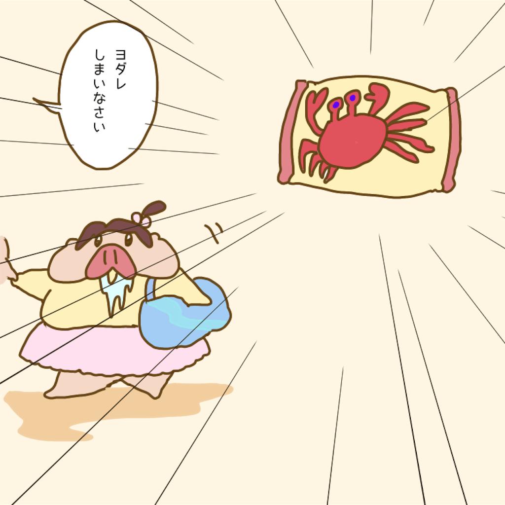 f:id:chiisakiobu:20200726233240p:image