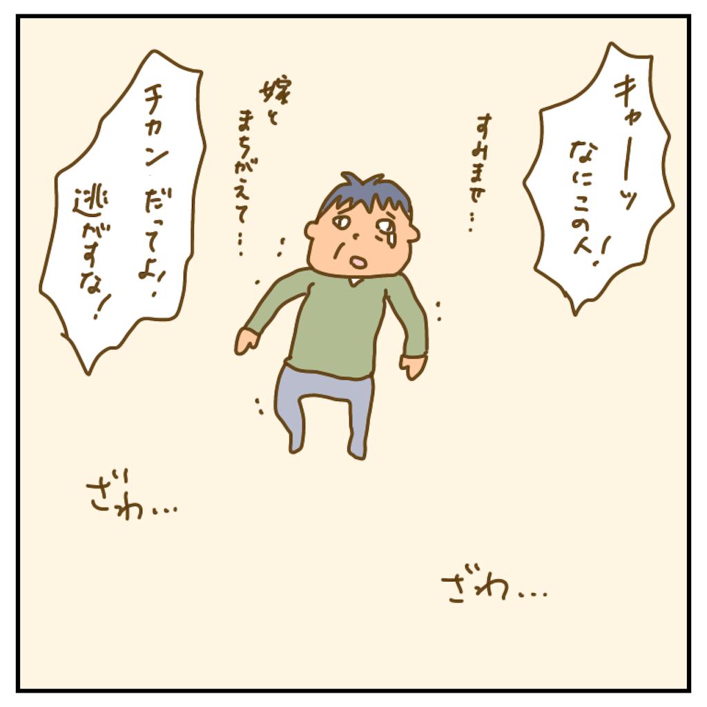 f:id:chiisakiobu:20200808000154p:image