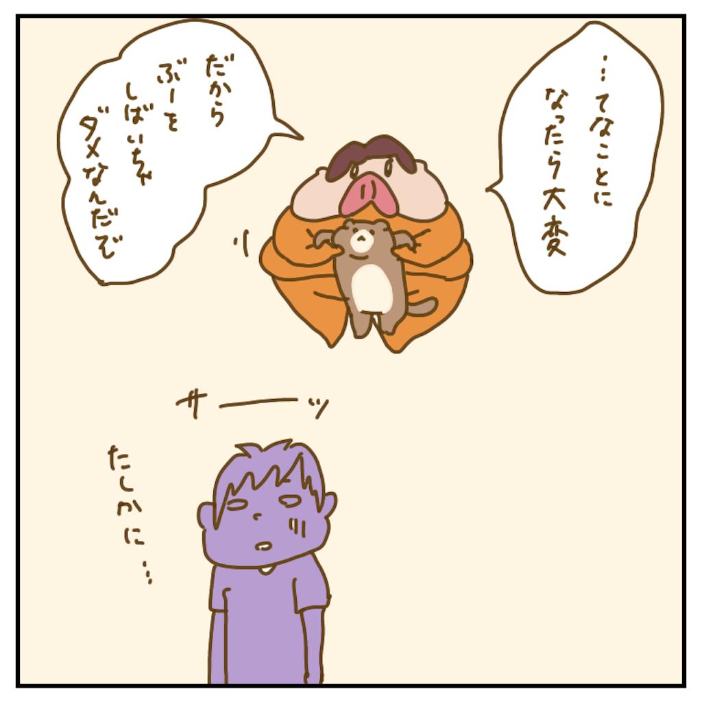 f:id:chiisakiobu:20200808000202p:image