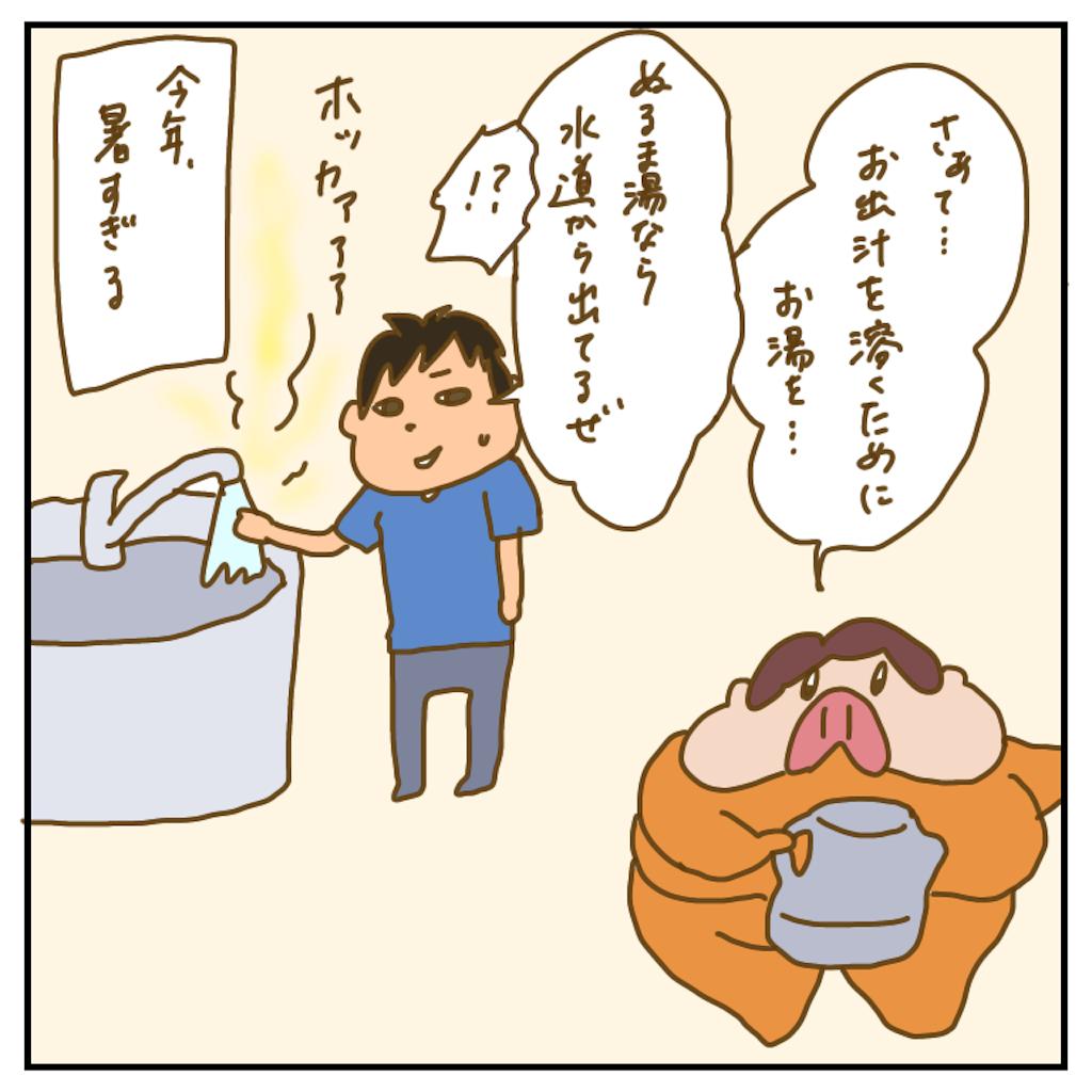 f:id:chiisakiobu:20200822173943p:image