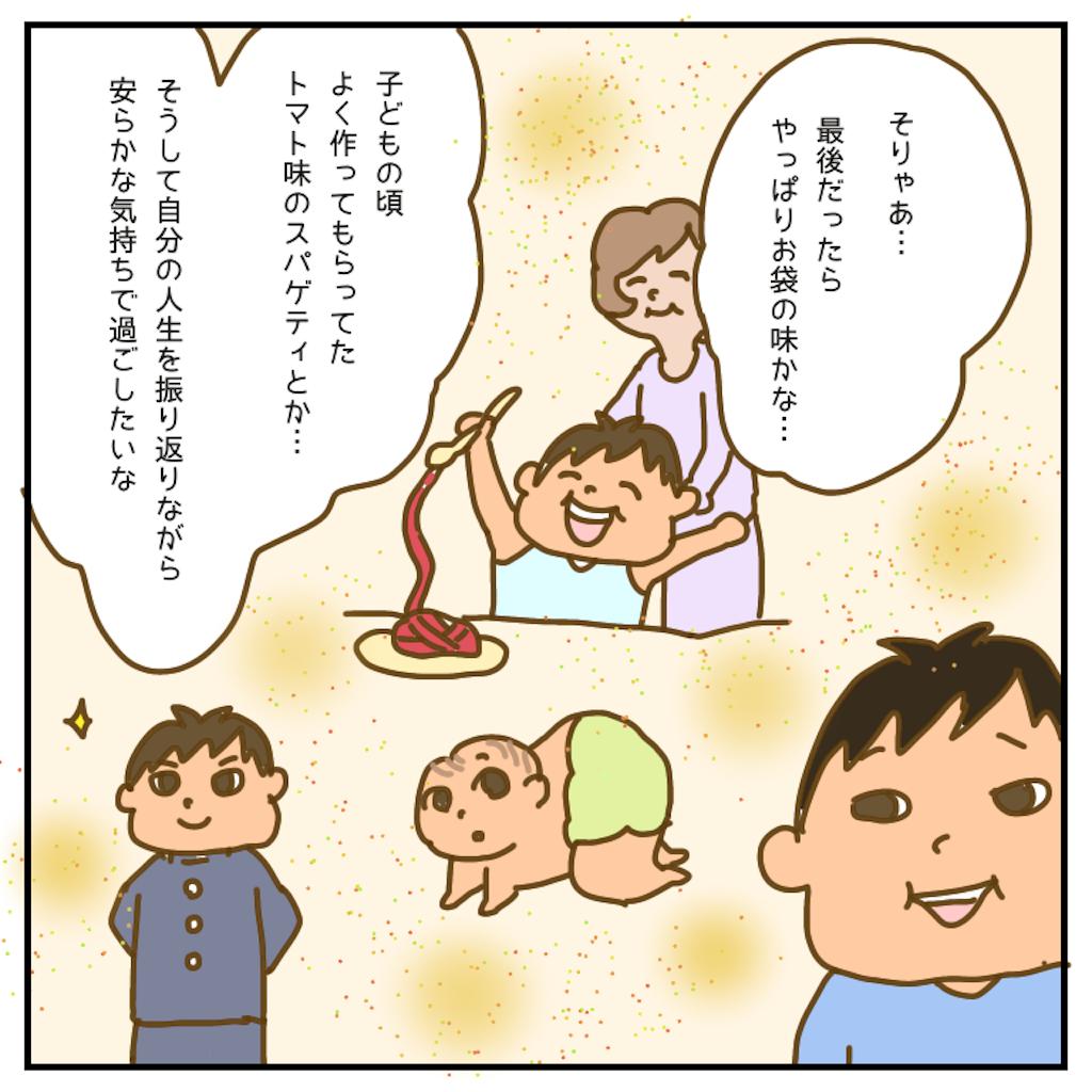 f:id:chiisakiobu:20200831195341p:image