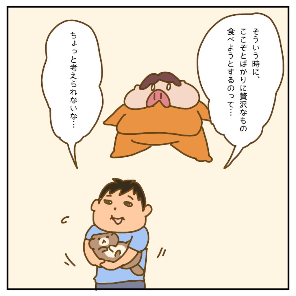 f:id:chiisakiobu:20200831195401p:image