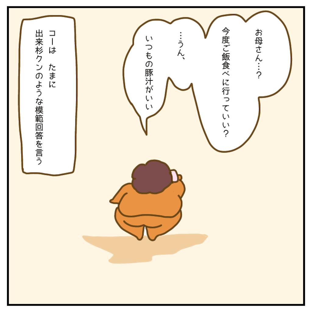 f:id:chiisakiobu:20200831195422p:image