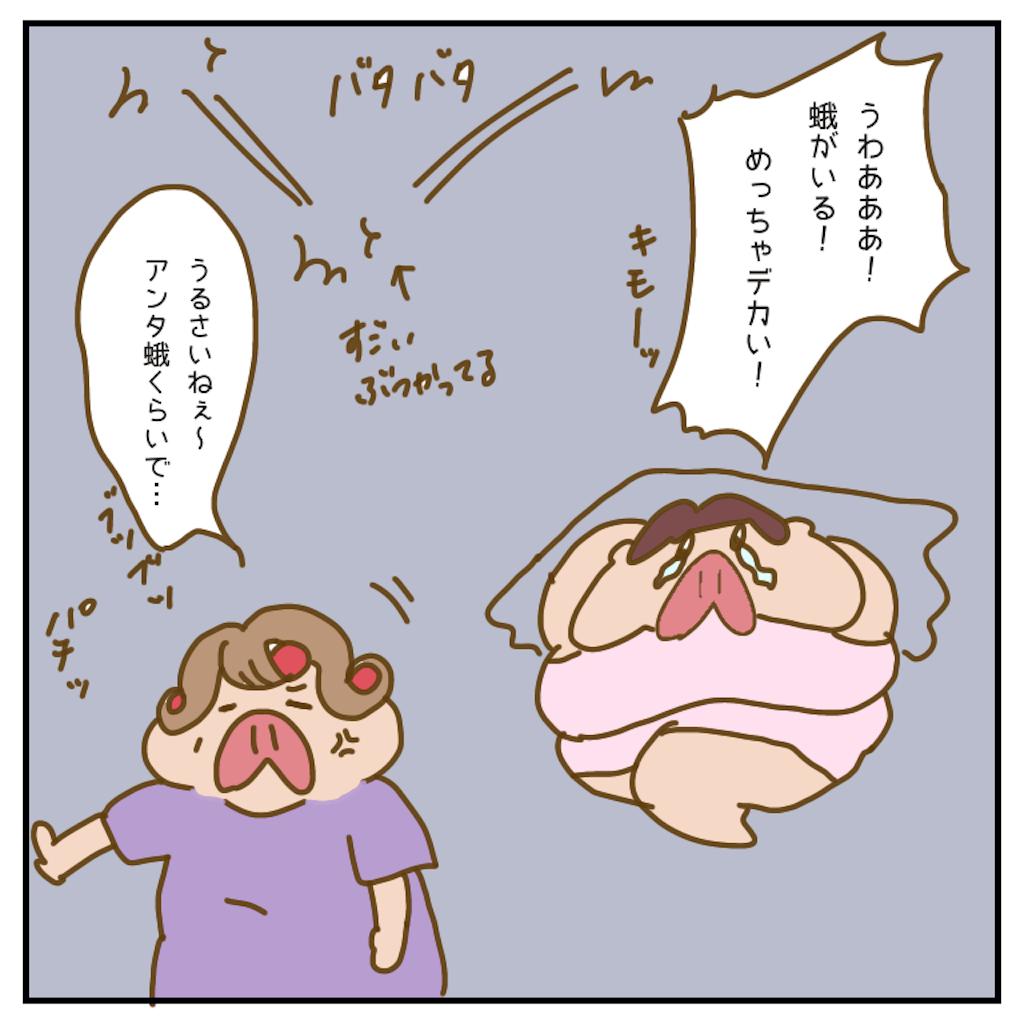 f:id:chiisakiobu:20200902221243p:image