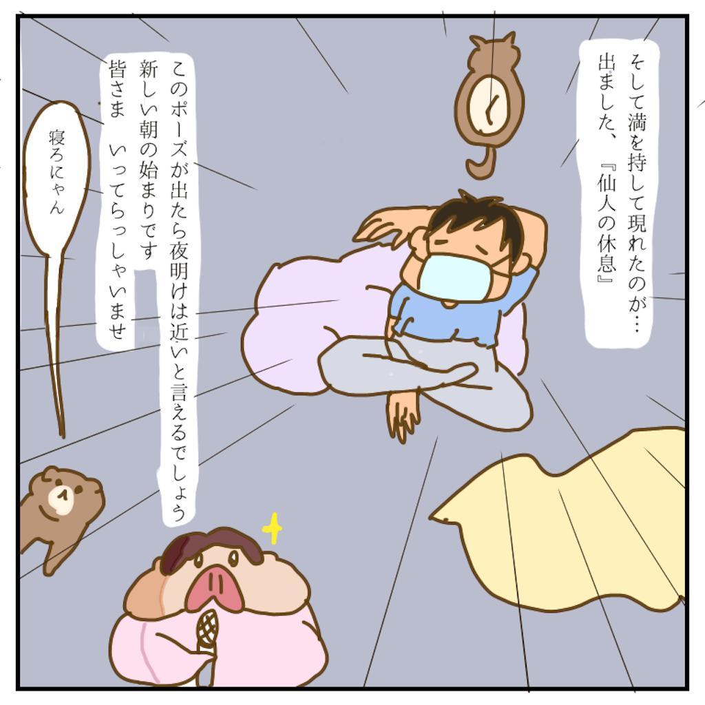 f:id:chiisakiobu:20200913191835p:image