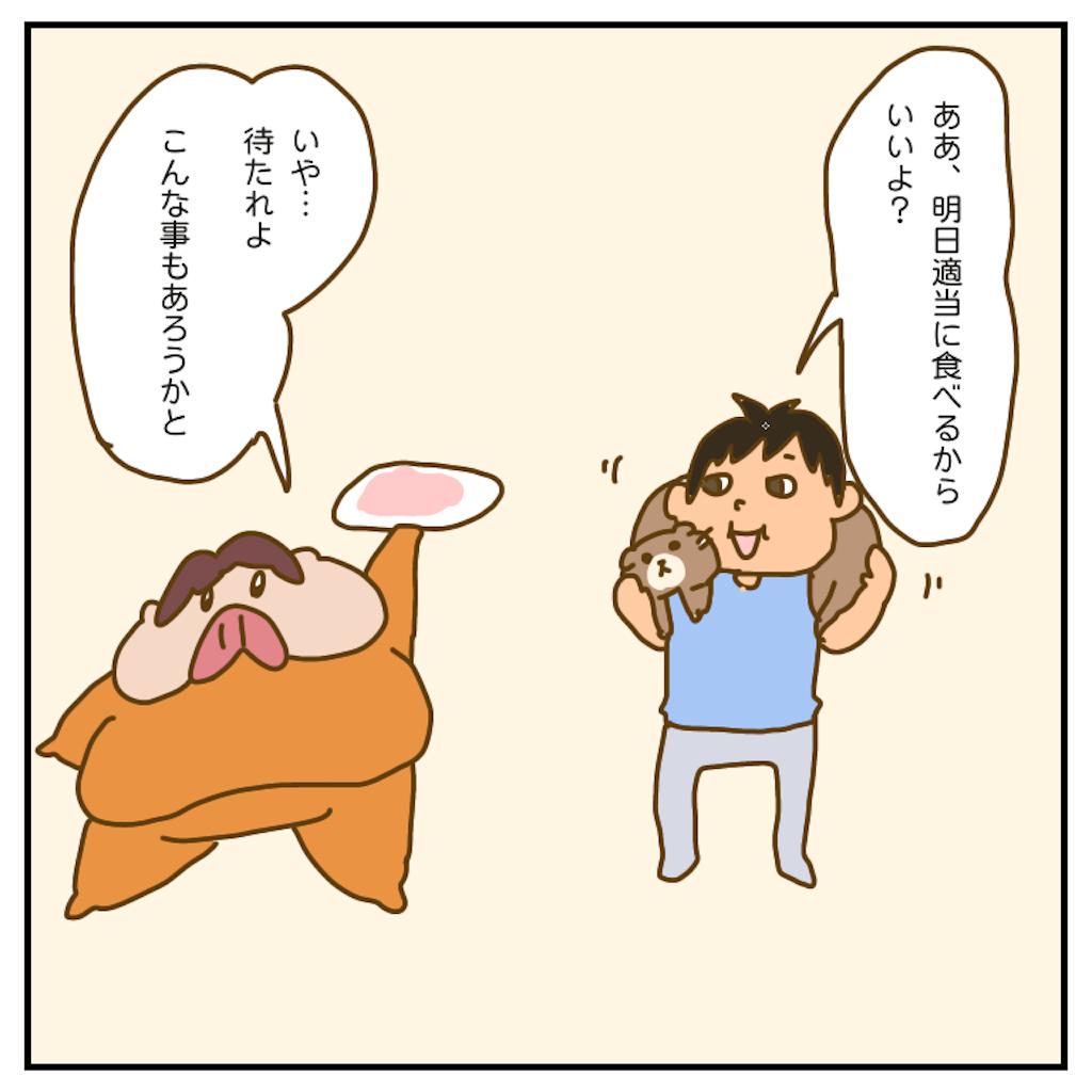 f:id:chiisakiobu:20200916220914p:image
