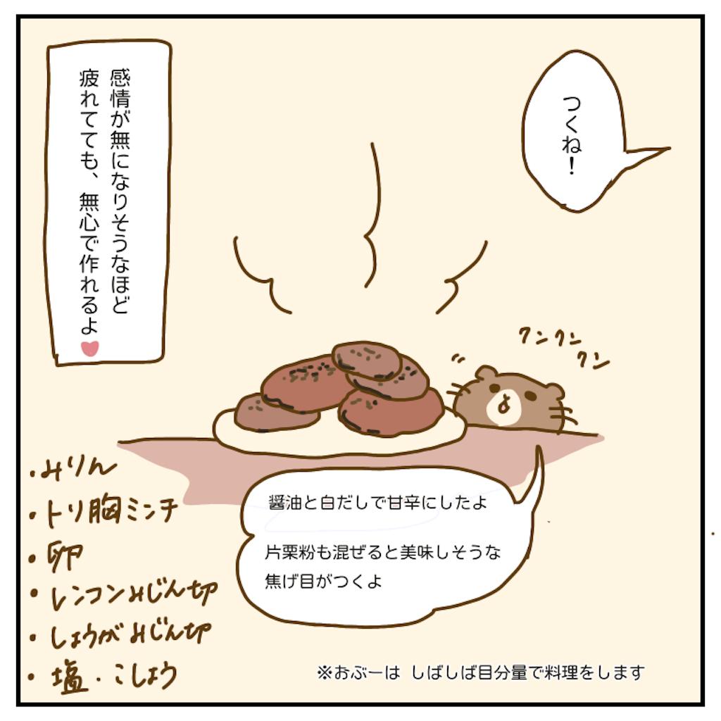 f:id:chiisakiobu:20200916221120p:image