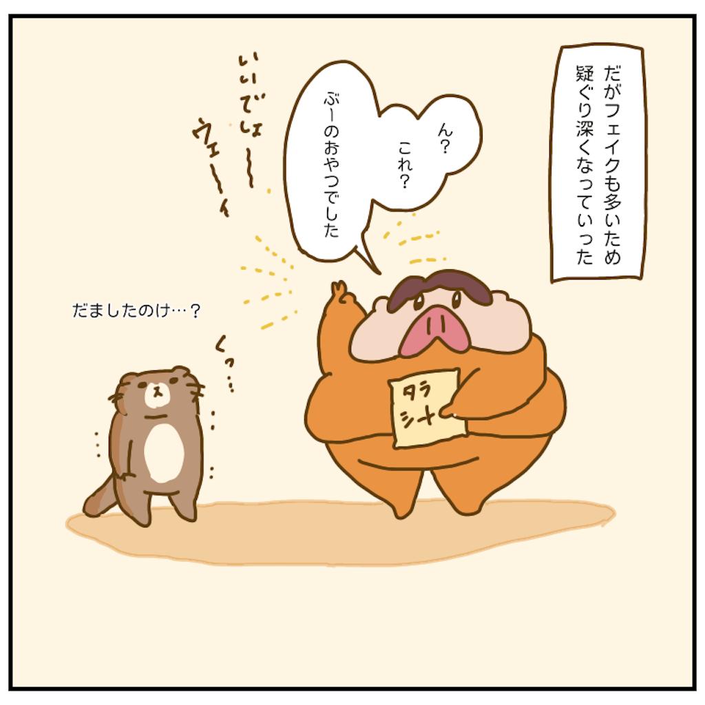 f:id:chiisakiobu:20200920211750p:image