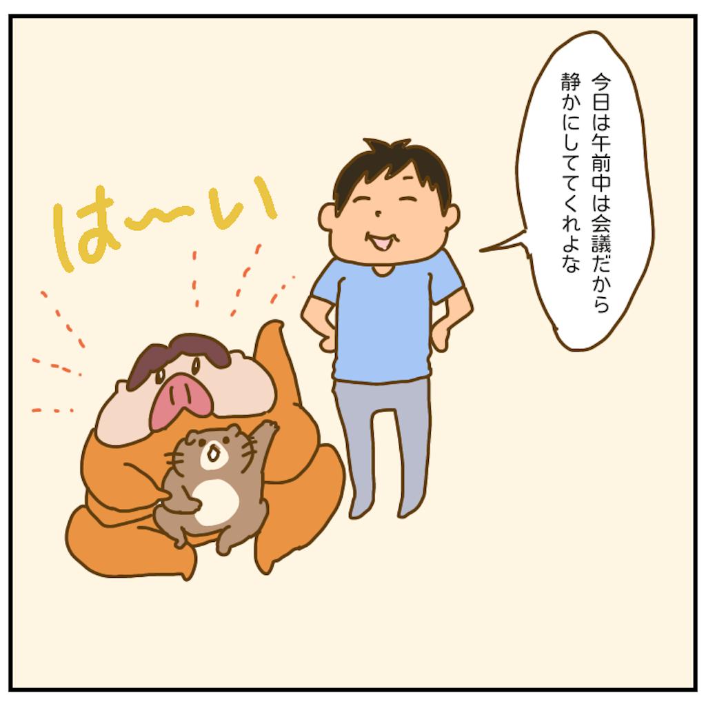 f:id:chiisakiobu:20200921224008p:image