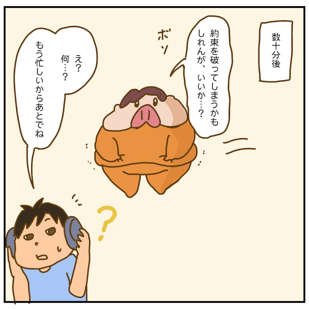 f:id:chiisakiobu:20200921224017p:image