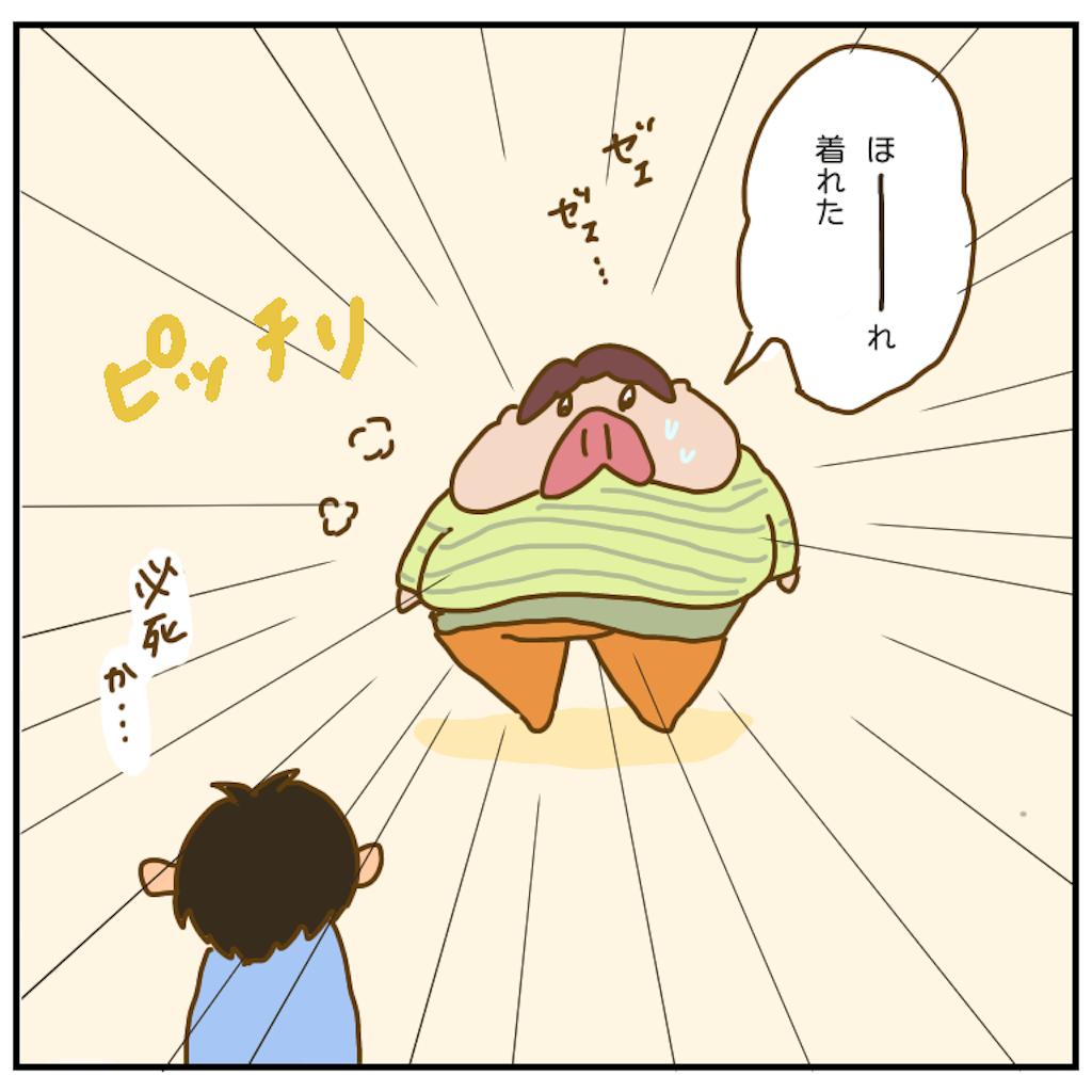 f:id:chiisakiobu:20200922203757p:image