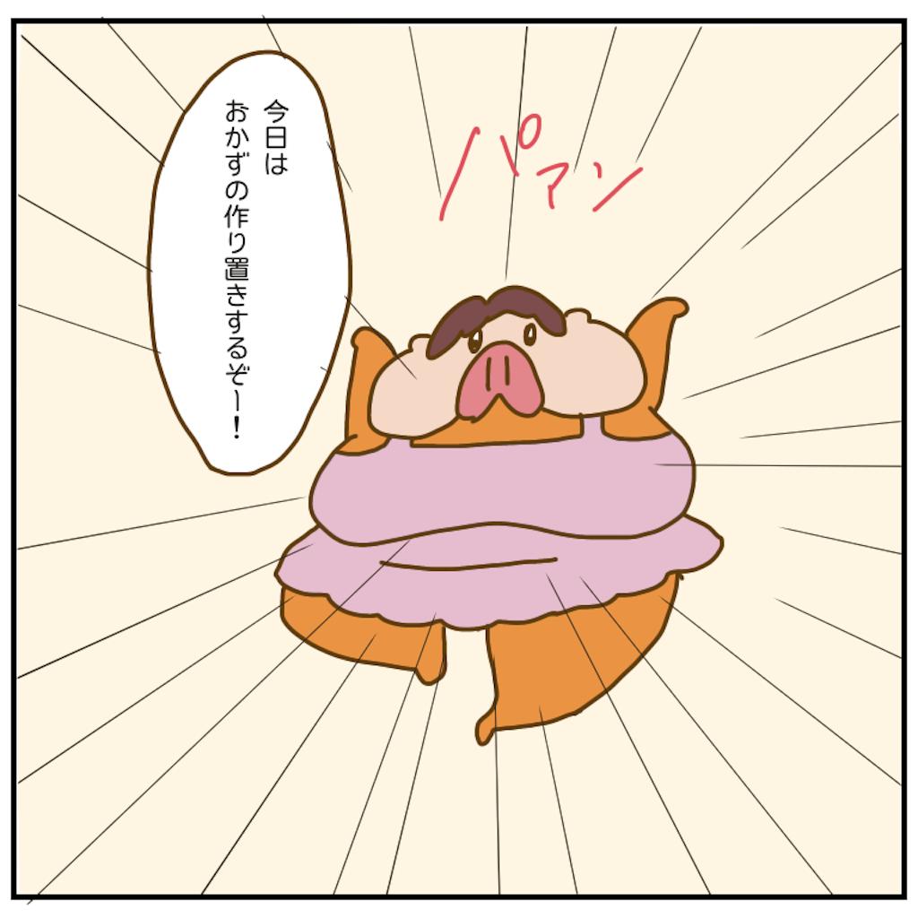 f:id:chiisakiobu:20200924212745p:image