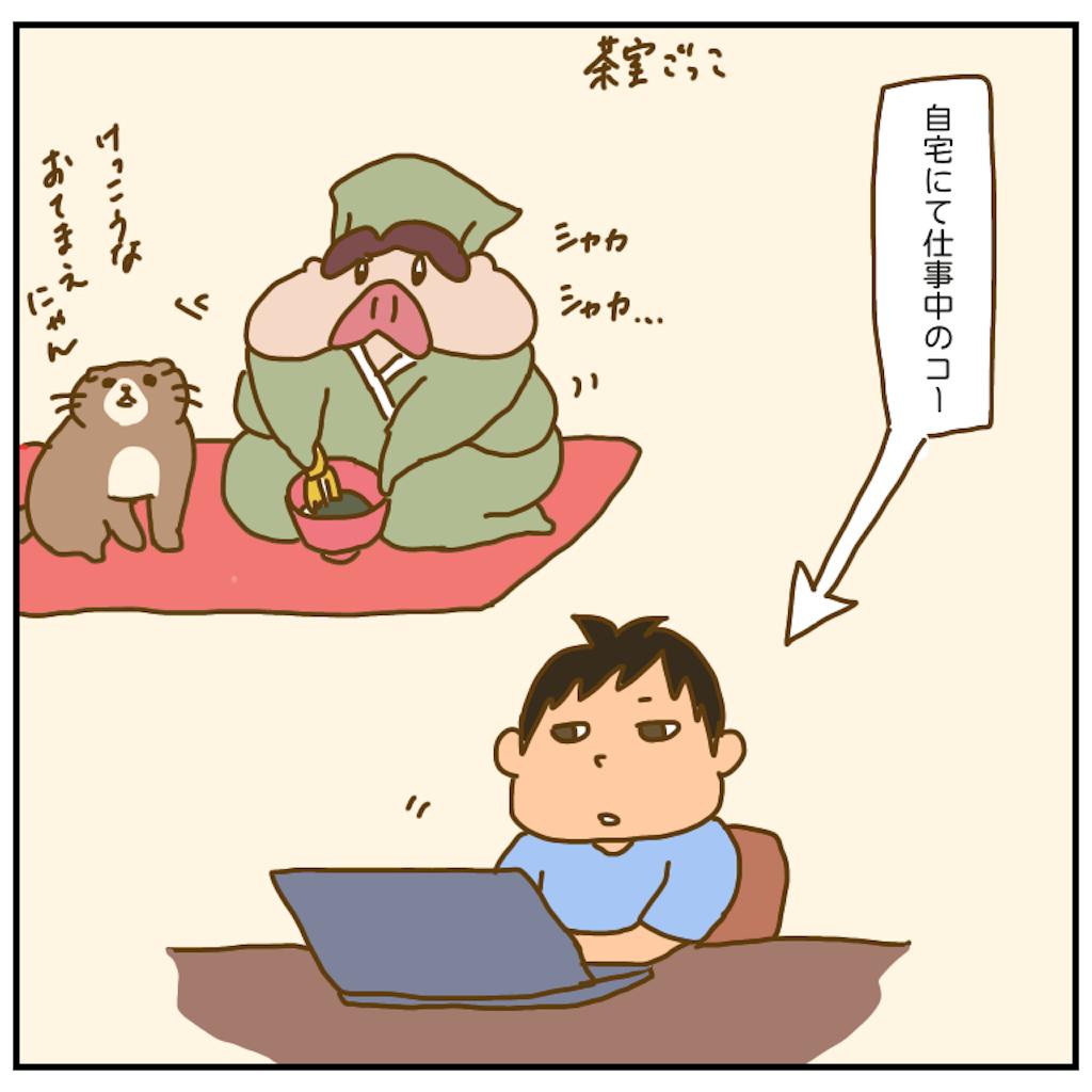 f:id:chiisakiobu:20200928224033p:image