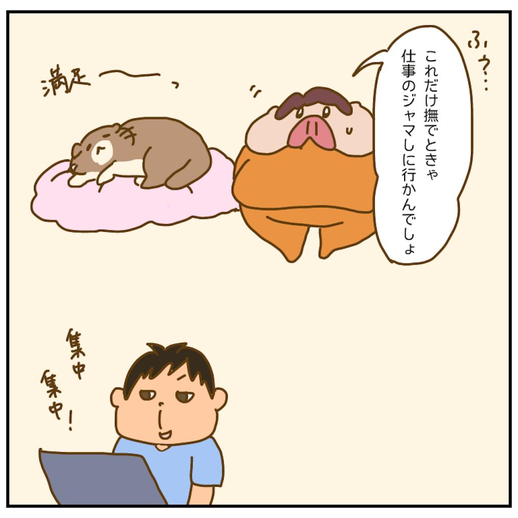 f:id:chiisakiobu:20200929203243p:image
