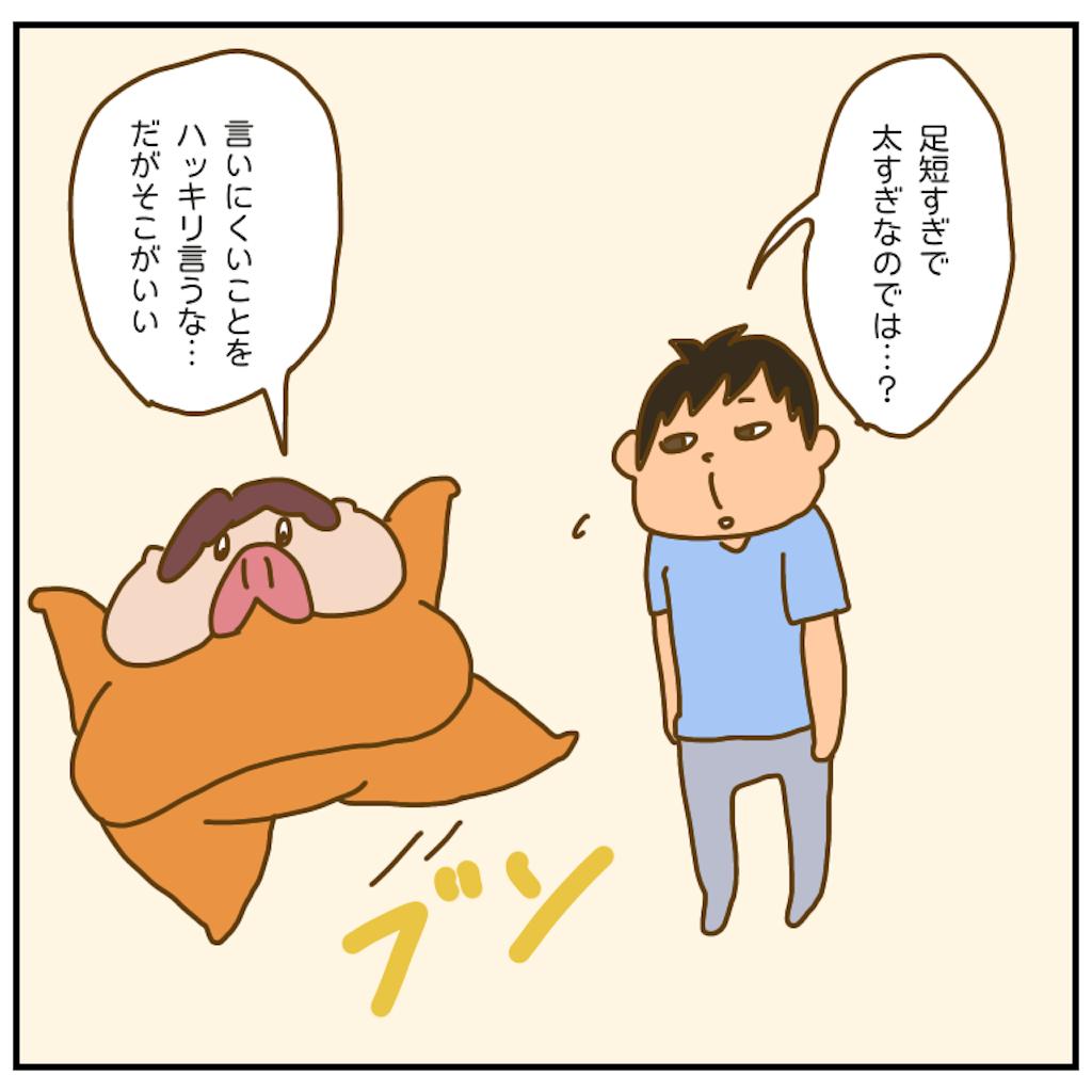 f:id:chiisakiobu:20200930214739p:image