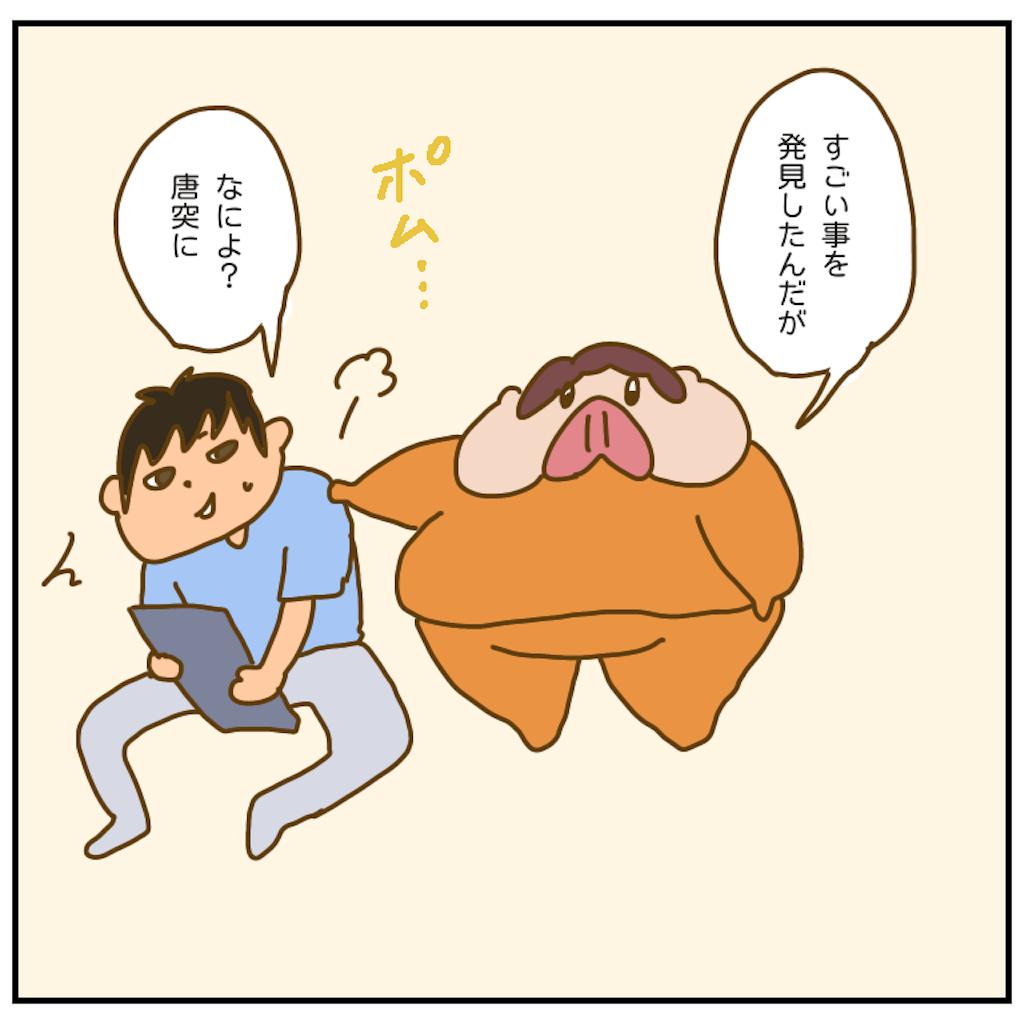f:id:chiisakiobu:20201003144452p:image