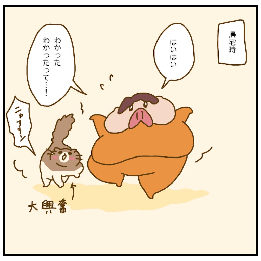 f:id:chiisakiobu:20201006215011p:image