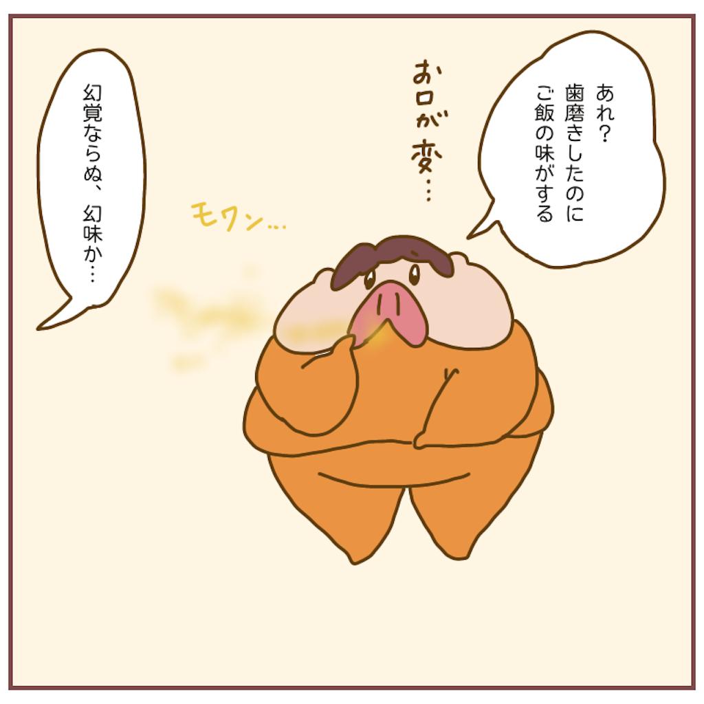 f:id:chiisakiobu:20201008172638p:image