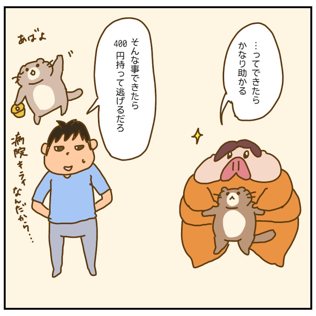 f:id:chiisakiobu:20201024212918p:image