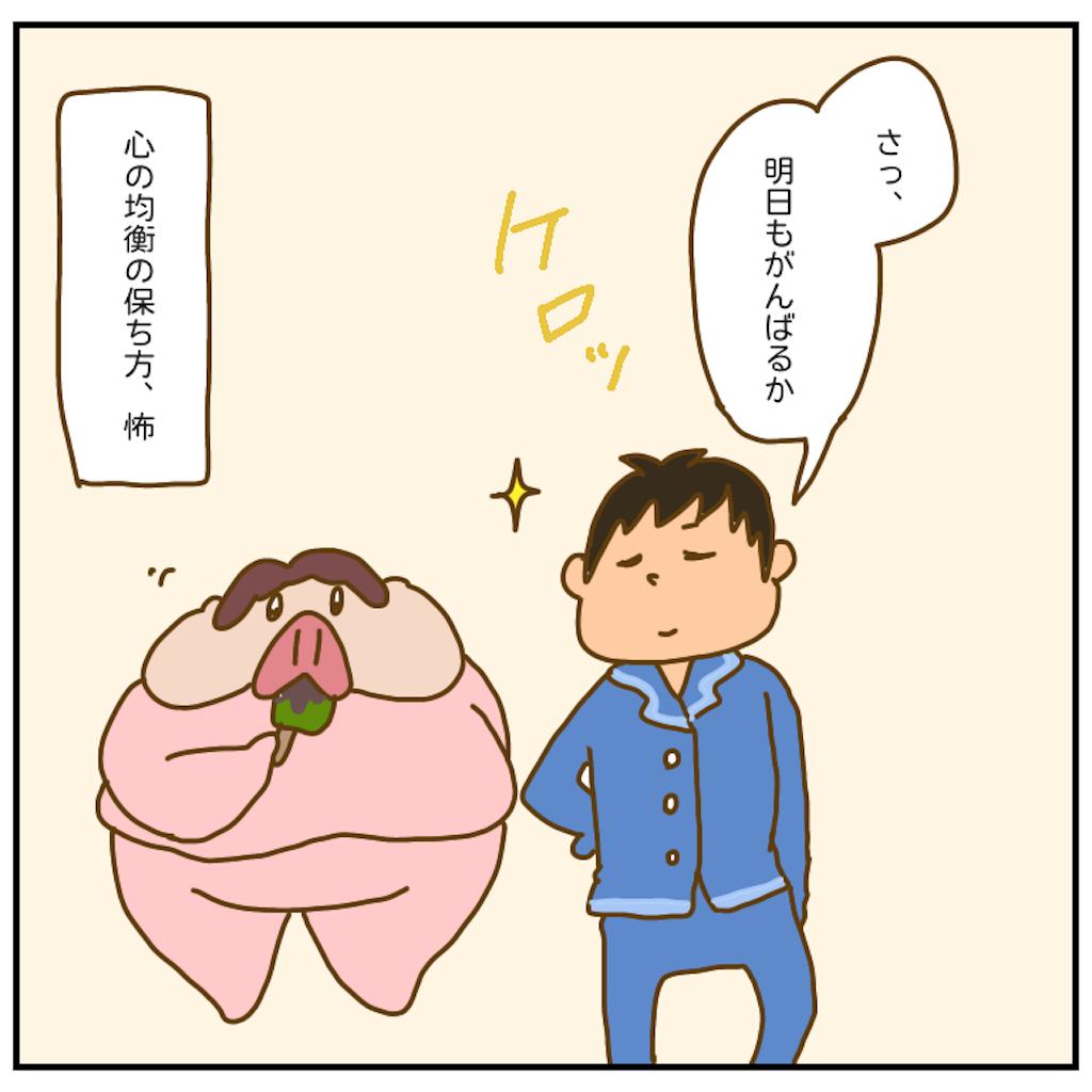 f:id:chiisakiobu:20201025213555p:image