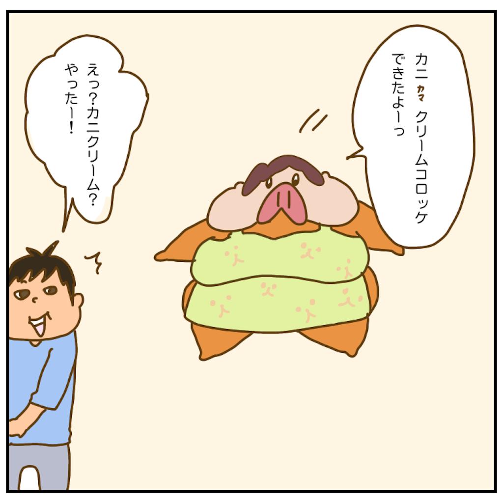 f:id:chiisakiobu:20201111223455p:image