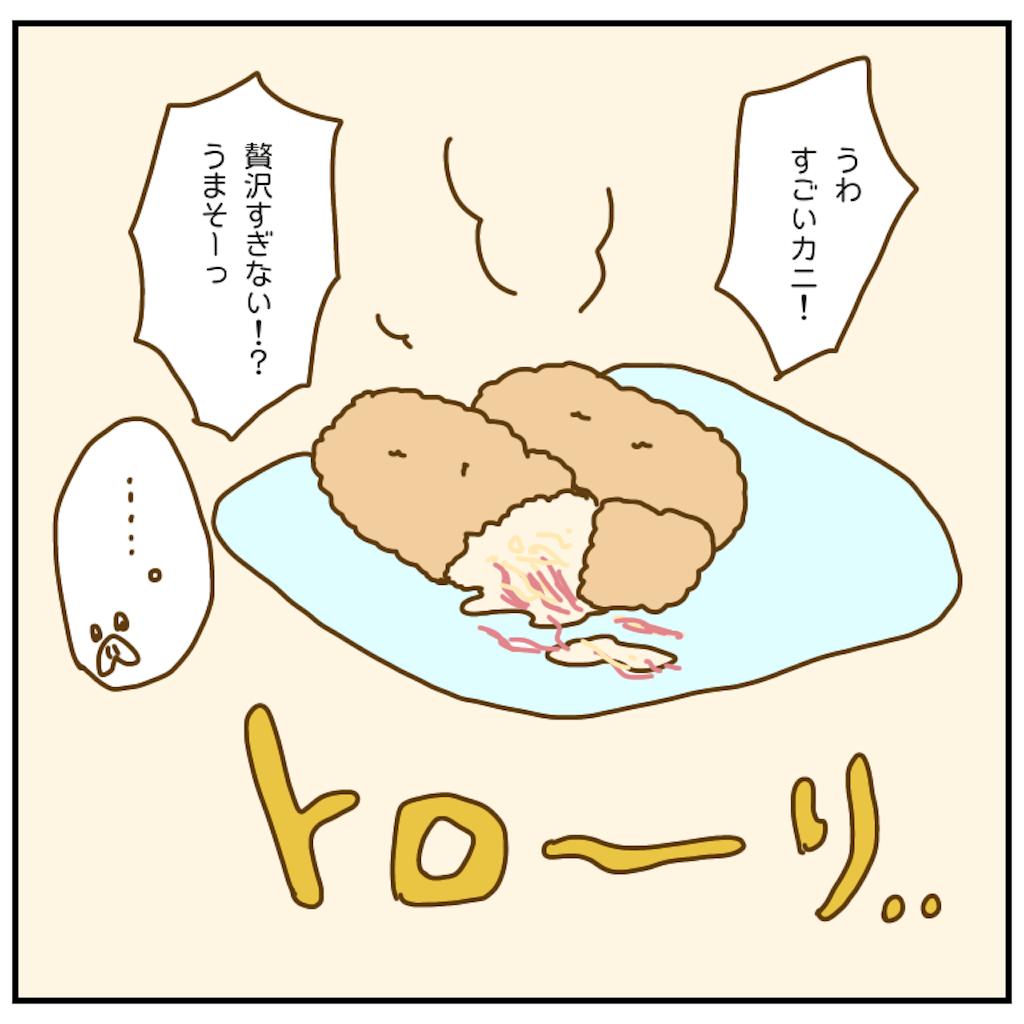 f:id:chiisakiobu:20201111223503p:image
