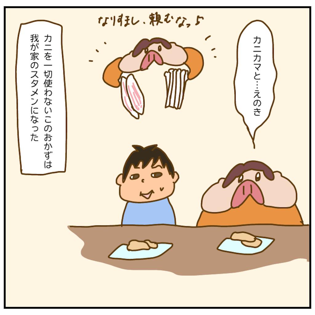 f:id:chiisakiobu:20201111223524p:image