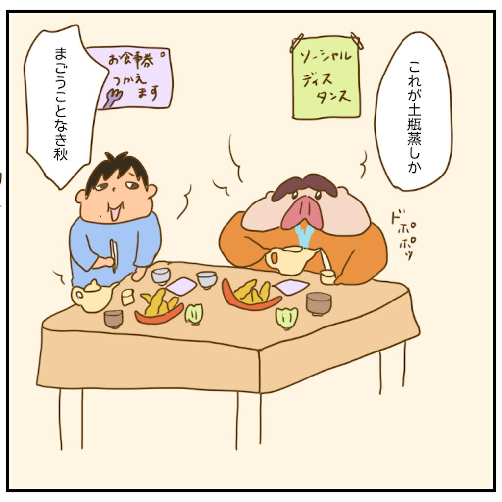 f:id:chiisakiobu:20201115211822p:image