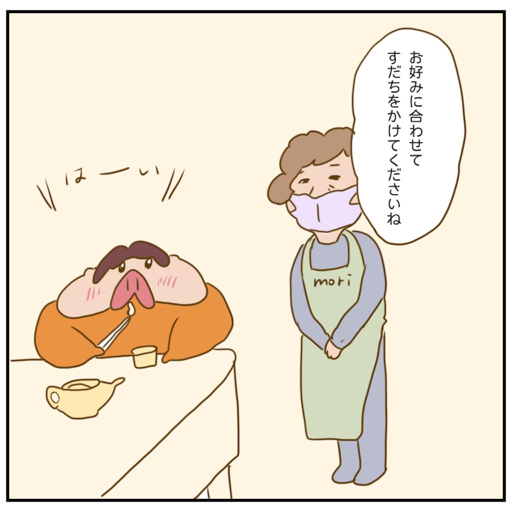 f:id:chiisakiobu:20201115211830p:image