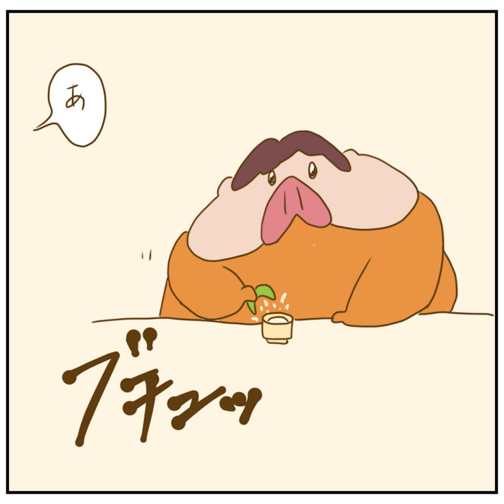 f:id:chiisakiobu:20201115211837p:image
